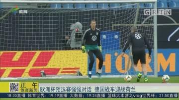欧洲杯预选赛强强对话 德国战车迎战荷兰