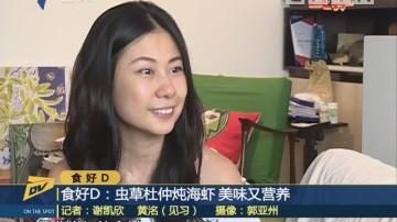 (DV现场)食好D:虫草杜仲炖海虾 美味又营养