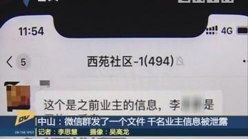 (DV现场)中山:微信群发了一个文件 千名业主信息被泄露