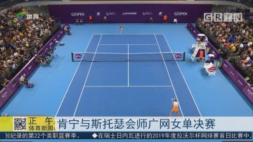 肯宁与斯托瑟会师广网女单决赛