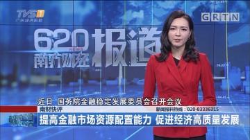 南财快评:提高金融市场资源配置能力 促进经济高质量发展