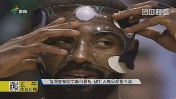 篮网官宣欧文面部骨折 被列入每日观察名单
