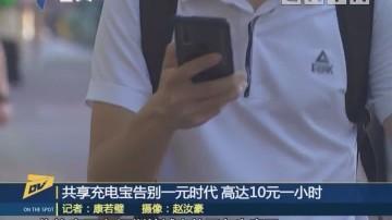 (DV現場)共享充電寶告別一元時代 高達10元一小時