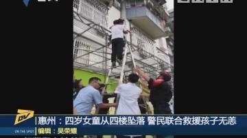 (DV现场)惠州:四岁女童从四楼坠落 警民联合救援孩子无恙