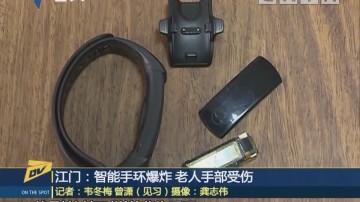 (DV現場)江門:智能手環爆炸 老人手部受傷
