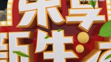 """[2019-09-10]乐享新生活-超级亲子营:中秋特辑:制作手工灯笼成为家长的""""难题"""""""