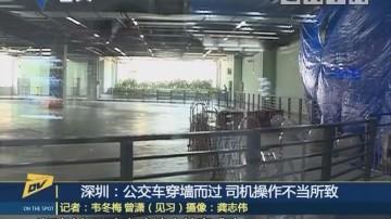 (DV现场)深圳:公交车穿墙而过 司机操作不当所致