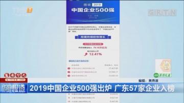 2019中国企业500强出炉 广东57家企业入榜