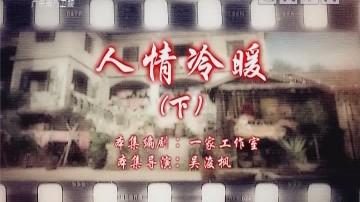 [2019-09-04]七十二家房客:人情冷暖(下)