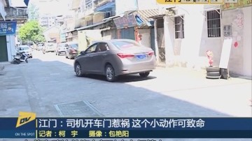(DV现场)江门:司机开车门惹祸 这个小动作可致命