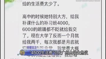 """""""4500生活费""""引发广州大学生热议"""