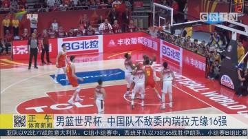 男篮世界杯 中国队不敌委内瑞拉无缘16强