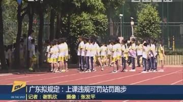 (DV現場)廣東擬規定:上課違規可罰站罰跑步