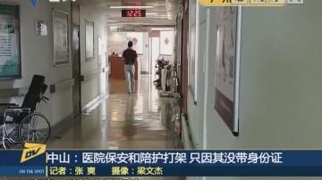 (DV现场)中山:医院保安和陪护打架 只因其没带身份证