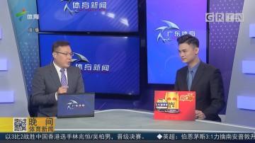 周维嘉:深圳队的保级形势