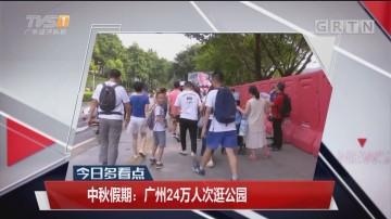 中秋假期:广州24万人次逛公园