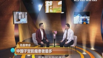名医帮诊 中国子宫肌瘤患者最多