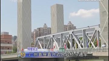 广州首座直升式开启桥今通车
