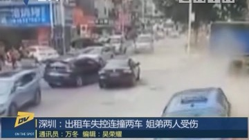 (DV现场)深圳:出租车失控连撞两车 姐弟两人受伤