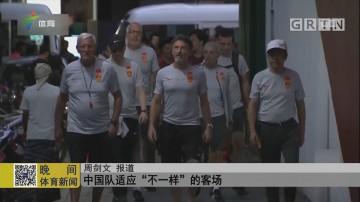 """中国队适应""""不一样""""的客场"""
