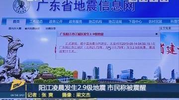 (DV现场)阳江凌晨发生2.9级地震 市民称被震醒