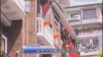 我和我的祖国:南粤大地喜迎国庆巡礼
