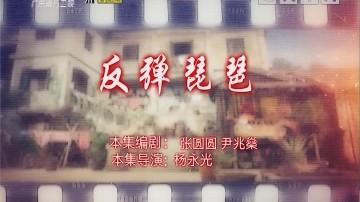 [2019-09-21]七十二家房客:反弹琵琶