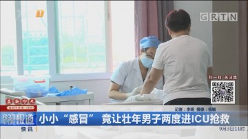 """小小""""感冒"""" 竟让壮年男子两度进ICU抢救"""