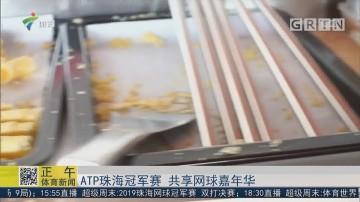 ATP珠海冠军赛 共享网球嘉年华