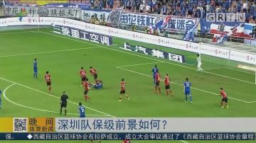 深圳队保级前景如何?