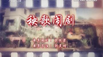 [2019-09-15]七十二家房客:秧歌闹剧