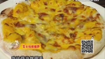 芝士培根披萨