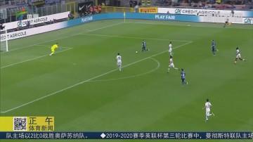 一球小胜拉齐奥 国际米兰五连胜领跑积分榜