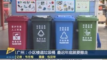 (DV现场)广州:小区楼道垃圾桶 最迟年底就要撤走