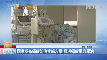 国家发布癌症防治实施方案 推进癌症早诊早治