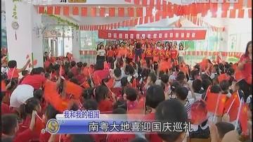 我和我的祖国:南粤大地喜迎国庆巡礼(二)