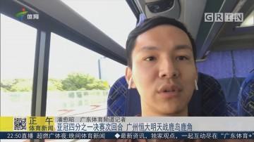 亚冠四分之一决赛次回合 广州恒大明天战鹿岛鹿角