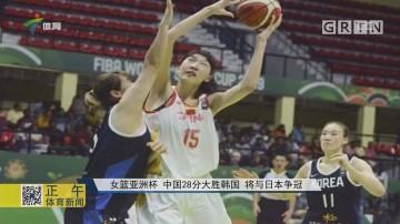 女篮亚洲杯 中国28分大胜韩国 将与日本争冠