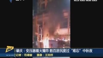 """(DV现场)肇庆:变压器着火爆炸 数百居民度过""""难忘""""中秋夜"""