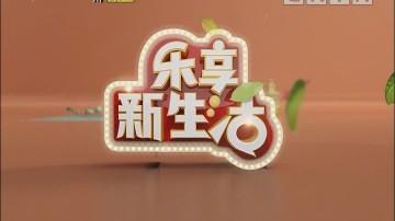 [2019-09-12]乐享新生活-野趣大湾区
