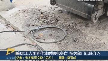 (DV现场)肇庆:工人车间作业时触电身亡 相关部门已经介入
