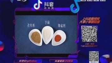 (DV现场)抖音随手拍:美味小食