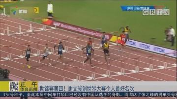 世锦赛第四!谢文骏创世界大赛个人最好名次