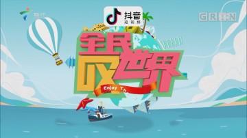 [HD][2019-10-11]全民叹世界