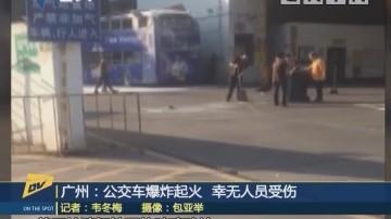 (DV现场)广州:公交车爆炸起火 幸无人员受伤