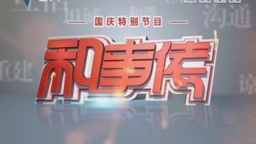 [2019-10-06]和事佬:名人也烦恼