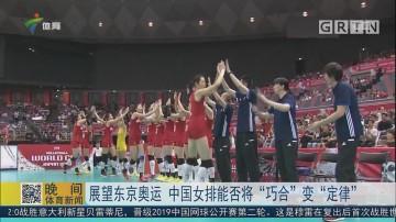 """展望东京奥运 中国女排能否将""""巧合""""变""""定律"""""""