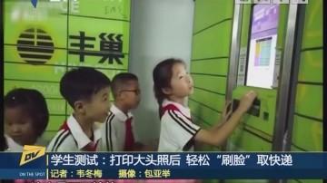 "(DV现场)学生测试:打印大头照后 轻松""刷脸""取快递"