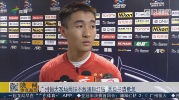 广州恒大客场两球不敌浦和红钻 晋级形势危急(二)