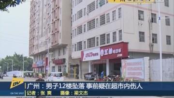 (DV现场)广州:男子12楼坠落 事前疑在超市内伤人